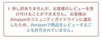 Amazonの返品リクエストについて Amazonで頼んだ商品がメルカリで買うよりも高かったため返品リクエストを頼んだのですが、 手元に届いて特に返品する必要はないと感じたので返品リクエストを取り下げたいのですが、その場合どうするべきなのでしょうか?  さらに今さっき少しイジっていたら画像のようにAmazonのコミュニティガイドラインに違反していると出てきたため、何故だかカスタマーレビュ...