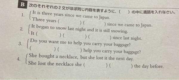 こちらの英語の問題がわかる方いませんか?? 考えたのですがやっぱり分からなくて... わかる方お力貸して欲しいです。