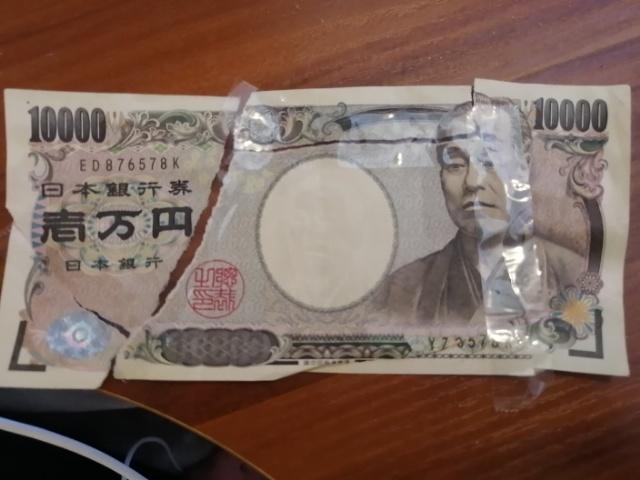 封筒に入ってた一万円を 間違えて破ってしまったのですが 銀行で交換してもらえますかね? 結構破ってしまいました!