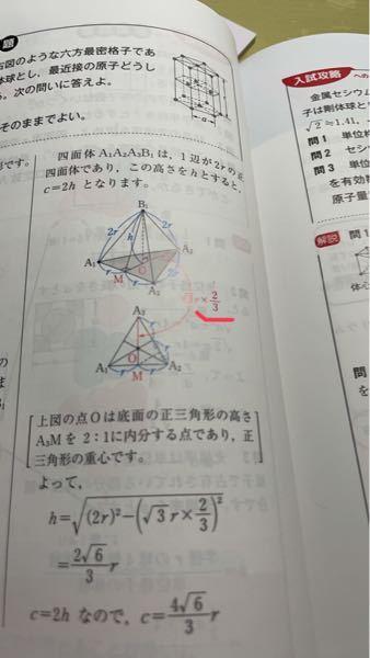 化学の結晶格子の問題です。 写真の赤線はなぜ2/3になるのか教えて下さい