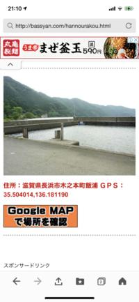 琵琶湖でバス釣りがしたいのですがこの場所の正確な位置って分かりますか? マップで教えてもらえるとありがたいです。