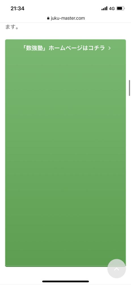 wordpressで作ったサイトを久しぶりに見たらデザインが崩れていて、エラーメッセージも出るのですが原因、直し方がわかるかたいますか? アフィンガーをつかっています よろしくお願いします サイトです https://juku-master.com/ ボタンなどがデザインが崩れています、、
