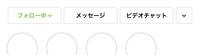 インスタグラムのプロフィールに、画像のようなビデオチャット というボタン(?)はどのように設置できますか?