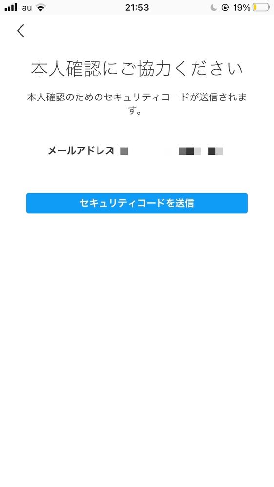 2週間ほど前からこの画面が出てきて、何度セキュリティコードを送信のボタンを押してもセキュリティコードが送られてきません。 開けないので、諦めて新しいアカウントを作ったのですが、何度パスワードを入れても間違っていると表示されるので、パスワードの変更をしようと思い、変更のボタンを押してコードの送信をしたのですが、何度やっても、GmailアカウントにもSMSにも送られてきません。迷惑メールのとこなどもチェックしました。 色々ネットで調べたのですが、出来ません。なにか知ってる方アドバイスよろしくお願いします。