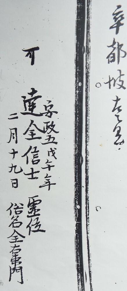 古文書の質問です 卒塔婆の文字ですが 一番上に「可」に見える文字が書かれていますが 何の事で、どのような意味でしょうか