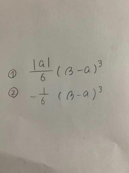 数Ⅱ、積分。 この2つの公式って全然違いますか? 同じような公式が出てきてどっちがどういう場面に使うかなど、証明も含めあまりわかってなくて…