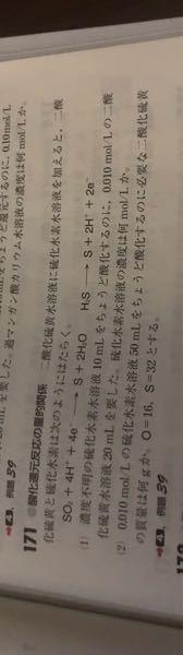 写真の問題の解き方についてです。 H2S → S + 2H+ + 2e-の式を二倍して電子の数を揃えて、SO2とH2Sの比が1:2と分かったので、 求める硫化水素水溶液の濃度をx[mol/l]とすると、 x*10/1000*2=0.01*20/1000*1 x=0.010mol/Lとなってしまい、実際の答えの0.040mol/Lになりません。 この解き方のどこが間違っているのでしょうか?