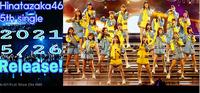 【坂道タイトルクイズ】 今度発売になる日向坂46の5thシングル 加藤史帆センターの曲の タイトルは次のうちどれでしょう? 1、君しか立たん 2、黄身しか食わん 3、君しか勝たん