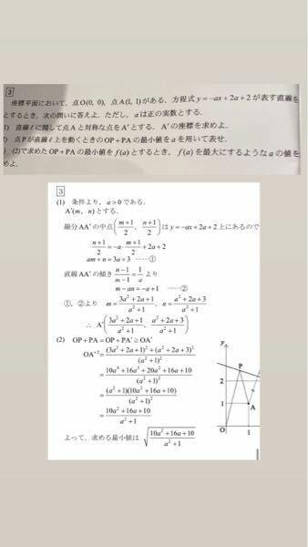 上が問題で下が解答です。(2)のOA'^2はなぜこのような式になるのかわかりません。 図形と方程式