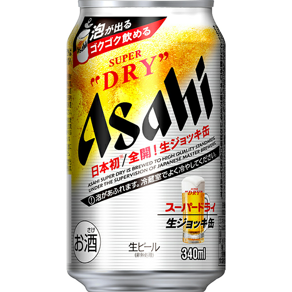 このビールを飲んだことがありますか
