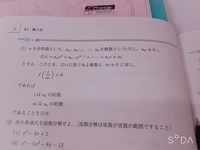 数学が得意な方、この問題がわかる方、教えいただきたいです。
