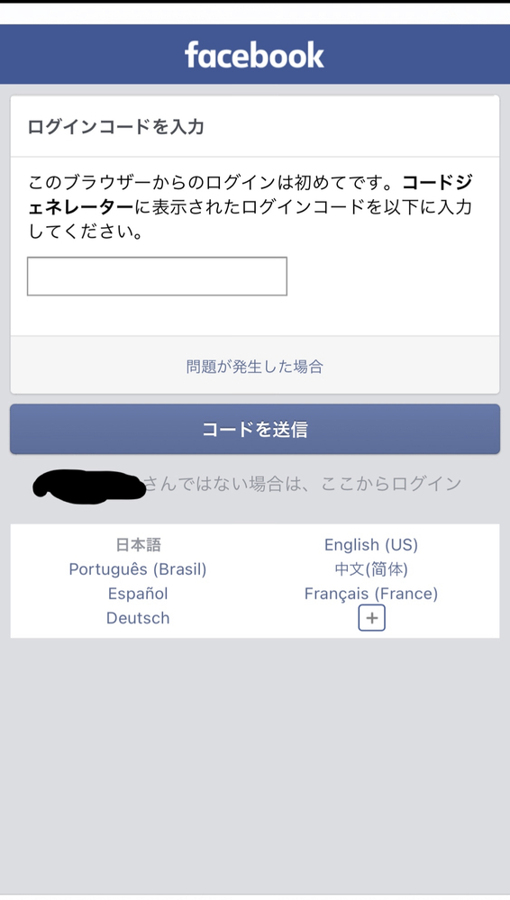Facebookにログイン出来ず困っています。 2段階認証のログインコードを、コードジェネレーター宛に届くようにしてしまったのですが、実際コードジェネレーターの設定を何もしていないため、ログイン...