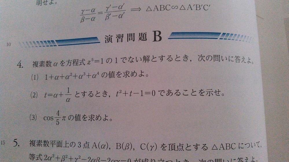 数学Ⅲの教科書で解答だけで理解できません。解説お願いします。