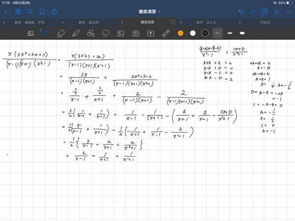 部分分数分解の問題です。 これを簡単に出来る方法ないですか? ヘビサイトの公式とか使えるのかなーと思ったんですけど、無理ですよね?