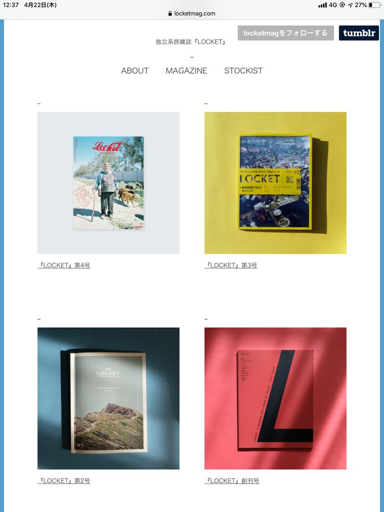 僕が好きな独立系旅雑誌「LOCKET」は編集者1人、デザイナー1人の2人だけで作っている小規模雑誌です。 自分も頑張ってこのような雑誌を作りたいと思っていますが何から手をつければ分かりません。 ...