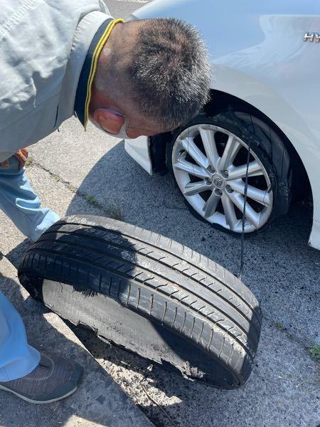 たった今の出来事です。タイヤが走行中に破け裂けて外れました。写真のような状態でホイールで走っていました。 何が原因でこんなことになったのでしょうか? つい昨日、隣の駐車場に停めてる車がタイヤの空気を抜けられたと騒動していました。 今朝、私のはタイヤは普通でしたが、そんなことも考えられるのでしょうか? 今日は、隣の市まで往復したり、車をなかなか走行させてはおりました。 何か、踏んづけてしまったのでしょうか?