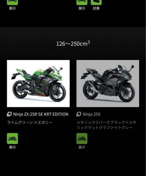 2021年モデルのニンジャ250って 2色のみですよね? krtと黒です…(よね?) カワサキプラザの在庫みてるとメタリックグレーみたいなのがあるんですが、、 2020年モデルが置いてあったりすることってあるのですか? 写真の右側です。