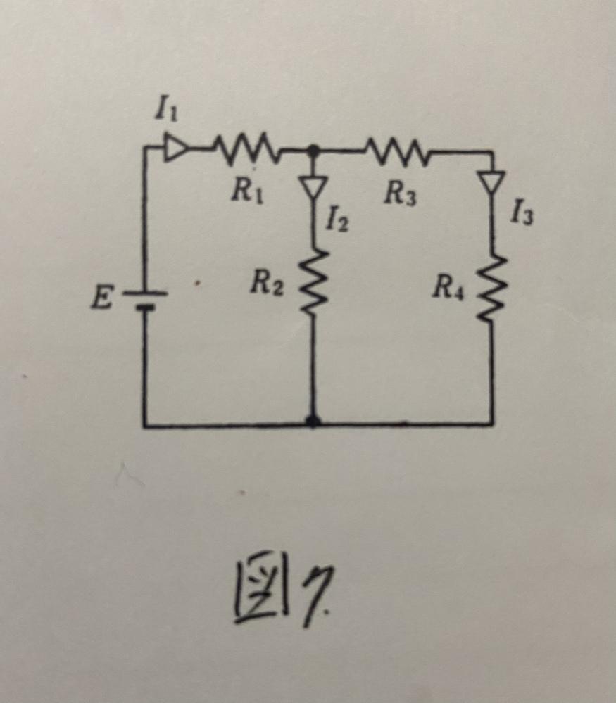 どうしてもわからないのでどなたか解説お願い致します。電気回路の問題です。 図7の回路において、I2:I3=3:2、R3:R4=1:2とするとき、R2、R3、R4を求めよ。ただし、E=100V、I1=10A、R1=4Ωとする。