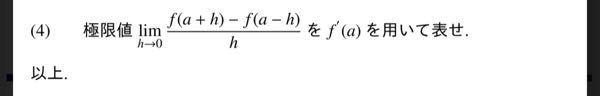 数学の導関数の問題が分からないので解説お願いします。