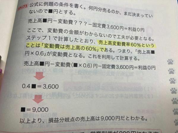 簿記2級 工業 CVP分析 次の資料にもとづいて、損益分岐点の売上高を計算せよ。 売上高 10,000 変動費 変動製造原価 5,600 変動販売費 400 固定費 固定製造原価 2,000 固定費販売費及び一般管理費 1,600 0.4■=3,600になる理由をおしえてください。 どう考えても ■-0.6■=3,600 0.5■=3,600 になります。