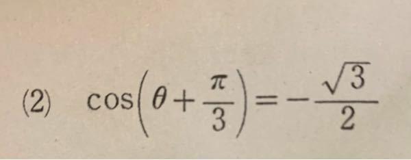 0<=θ<2πのとき、次の方程式を解け。 という問題です。 解説も含めて教えて頂きたいです。 よろしくお願い致します。