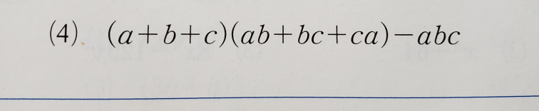 数1の因数分解の問題です。 この問題の解説をお願いいたします。