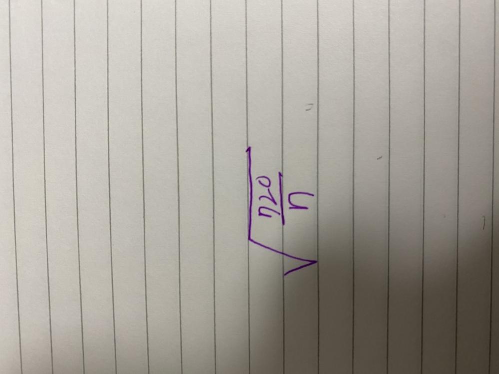 正の整数になる数を全て求めなさいという問題です 5と720は分かるのですがほかの数が分かりません どなたか教えてくださいませんか?