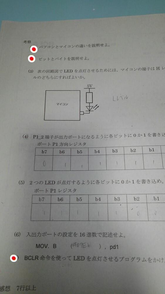 この問題の答えを教えてください!! 赤い点がついている問題です