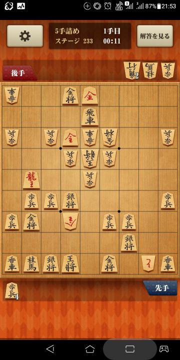 百錬将棋 5手詰めステージ233 難しいです。 どなたかご教授お願いします。