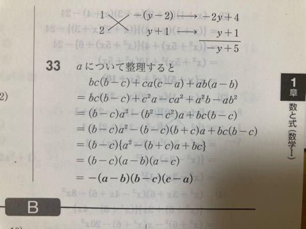この問題はなんで最後に符号を-にするんですか?