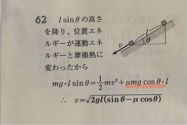 摩擦熱って動摩擦力×滑った距離ですよね? なぜμmglではだめなのですか?