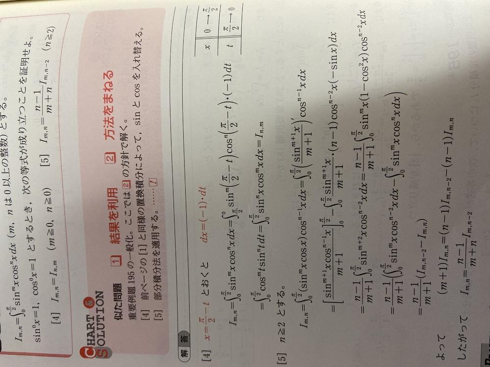 写真の問題で置換積分を用いているのですが、なぜx=π/2-tと置いているのか、その根拠がわからないです。 なぜそのように置いたら上手くいくのかという仕組みが知りたいです。よろしくお願いします。
