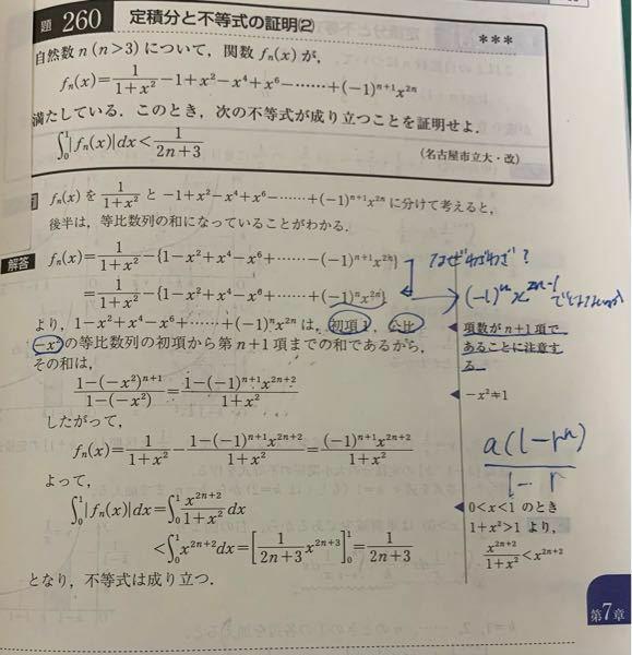 【解答】の一行目から二行目の式の変形が、何のためにあるのか教えて下さい。(-1)^n ・x^(2n-1)ではないのですか? そうなる理由を教えて頂ければ幸いです。 数列がかなり苦手で早めに復習しようと思っています。ご 容赦ください。