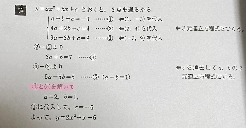 数学の3元連立方程式を教えて頂きたいのですが、マークをしているとこに④と⑤を解いてと書いてありますが、 そこではどのような計算がされているのですか?教えてください