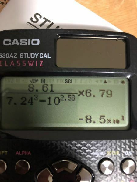 CASIOの関数電卓なんですけどこの計算の答えをー85.22にしたいです。どうすればいいでしょうか