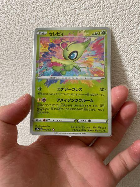 ポケカの質問です メルカリでアメイジングレアのセレビィを売ろうと思い相場を調べたのですが、10000円を超える商品があったのですが鑑定にも出されてたみたいでなんの違いがあるのでしょうか?(自分の持っているセレビィの写真↓)つたない日本語ですいません