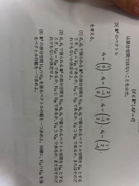 この大問5が全く分かりません。解説お願いします。 解答 1.どれでもない 2.等しい関係 3.v1,v3