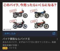右上のSUZUKIのバイクなんてやつですか?