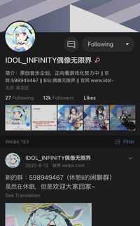weibo 微博の、こちらの画像の官群とはどういう意味ですか?