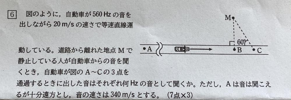高校物理です。こちらの問題が全く分からないので知恵をお貸ししていただけると嬉しいです。