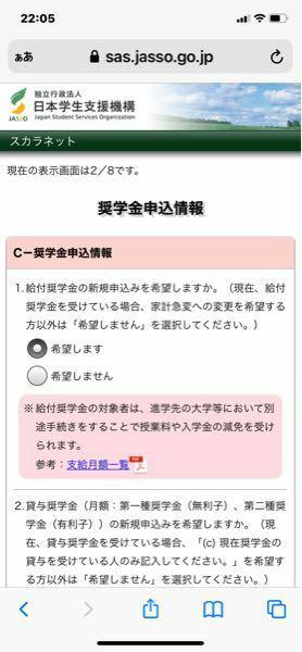 日本学生支援機構の貸与型奨学金について質問です。 現在、大学2年生で既に給付奨学金を利用しています。 今回第二種を追加で申込みするのですが、スカラネットの入力で悩んでいます。 「給付奨学金の新規申込みを希望しますか。」のところは希望しますを選択したら良いのでしょうか? 説明では(現在給付奨学金を受けている場合、家計急変への変更を希望する方以外は希望しませんを選択してください)と記載されていま...
