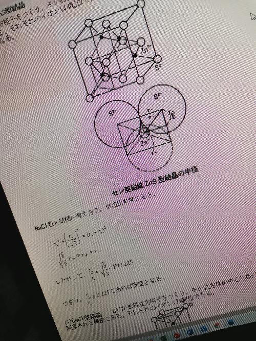 この図の計算過程がよく分かりませんr-/√2というか数字はどこから出てきたのですか?