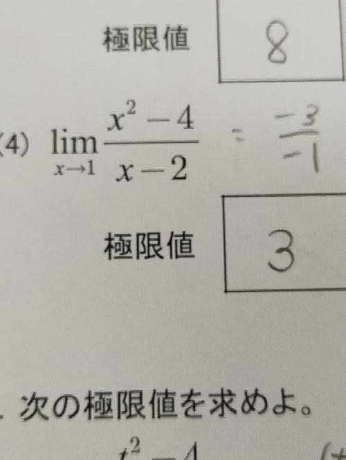 この問題の答えは合っていますか?