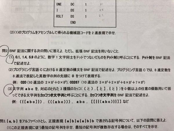 BNF記法に関する問題です。問2(1)、(3)の導出過程を教えてください。 よろしくお願いします。