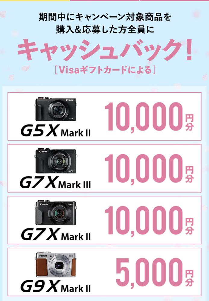 どのカメラがおすすめですか? カメラを購入しようと思っているのですが、以前デジカメを購入したのは20年前ぐらいで、何を選んでいいのか全く分かりません。 使用用途は以下の通りです。 Canonのキャッシュバックキャンペーンを利用したいなと考えているので、画像の中で1番私の使用用途に適しているものを教えて欲しいです。 よろしくお願いします。 1.主に撮影したい物は、ミニチュアやフィギュア、...