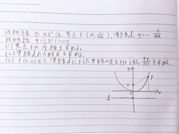 数学です。教えてください。