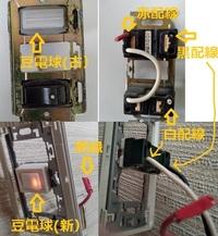 電気の配線について  トイレの電気がつかないので電球を変えましたが、つきませんでした。 古いのでスイッチの劣化だろうと思って、トイレの豆電気付き旧スイッチ(黒いボックスが2個)を普通の新スイッチ(黒いボックスが1個)にしてみたら、付けるとブレーカーが落ちます。  画像上が旧スイッチの表と裏で、画像下が新スイッチの表と裏です。 赤の配線はテープを巻いて使わず、白と黒のみ使いました。 新スイッチ...