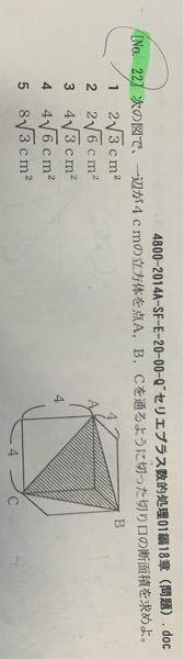 この問題の答えは8√3です。 ですが私のこの計算はこの答えにはなりません 私の考えは、斜線の部分の三角錐ABCDとします。そうしたら底面がABEとなって高さがECとなり底面(4×4÷2)×(高さ)×1/3で斜線部分が求まるという考えなのですが、この回答ではABCの断面図から考えてACが4√2.CBの半分が2√2なので三平方の定理よりh=2√6とわかり、4√2×2√6×1/2=8√3です。なぜ私のやり方では間違っているのでしょうか?三角錐ではないのですか?わかる方教えてください。