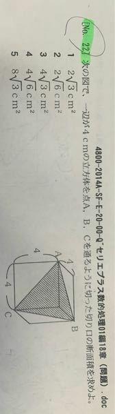 この問題の答えは8√3です。 ですが私のこの計算はこの答えにはなりません  私の考えは、斜線の部分の三角錐ABCDとします。そうしたら底面がABEとなって高さがECとなり底面(4×4÷2)×(高さ)×1/3で斜線部分が求まると...