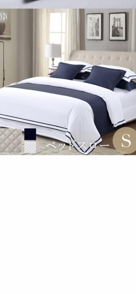 ベッドシーツなどに詳しい方教えてください この画像のようにベッドメイキングしたいです この画像のお店に聞いたらこちらは取り扱いがないと言われました この様なホワイトにロイヤルブルーのラインが入ったシーツやカバーを見つける方法を教えてください ホテルの様なベッドメイキングに憧れています ご存知の方教えてください どうぞよろしくお願いします